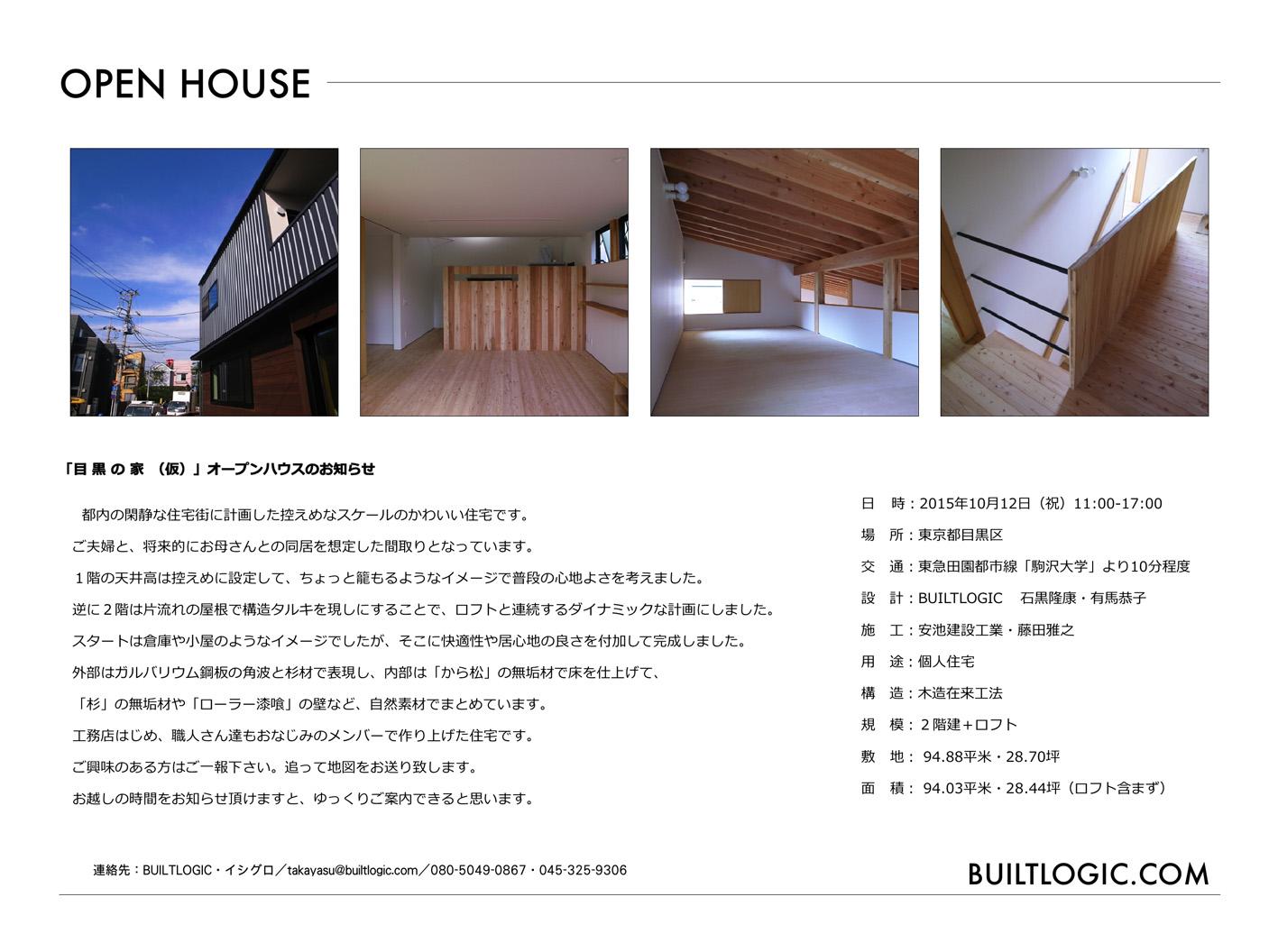 オープンハウスのお知らせ_b0061387_11173995.jpg