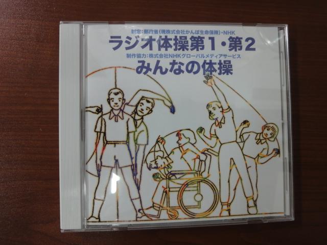 ラジオ体操_d0155989_9535955.jpg