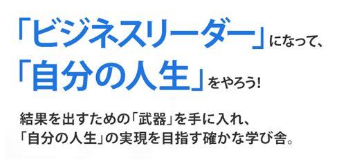 No.2948 10月5日(月):FBL大学「第5期スタートコース」の募集開始!_b0113993_2023226.jpg