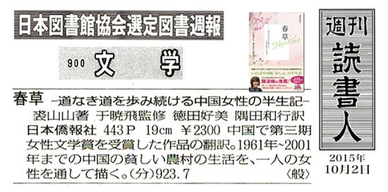 週刊読書人に、日本図書館協会選定図書の『春草~道なき道を歩み続ける中国女性の半生記~ 』が紹介。_d0027795_1523351.jpg