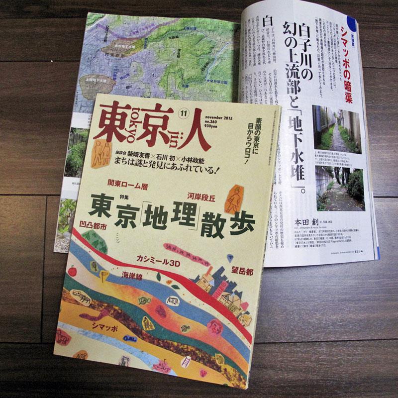 【お知らせ】月刊誌「東京人」に寄稿しました。_c0163001_23113860.jpg