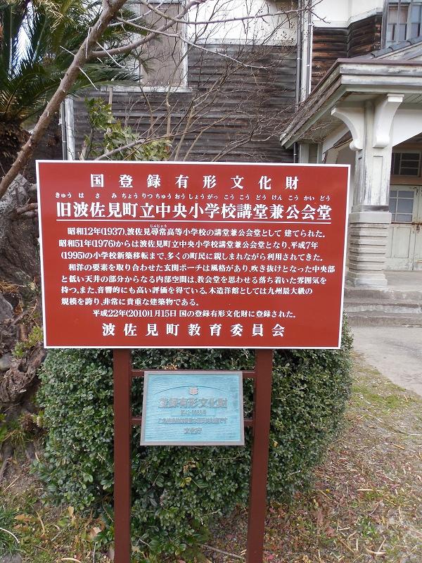 波佐見の古い校舎_d0116009_5144649.jpg