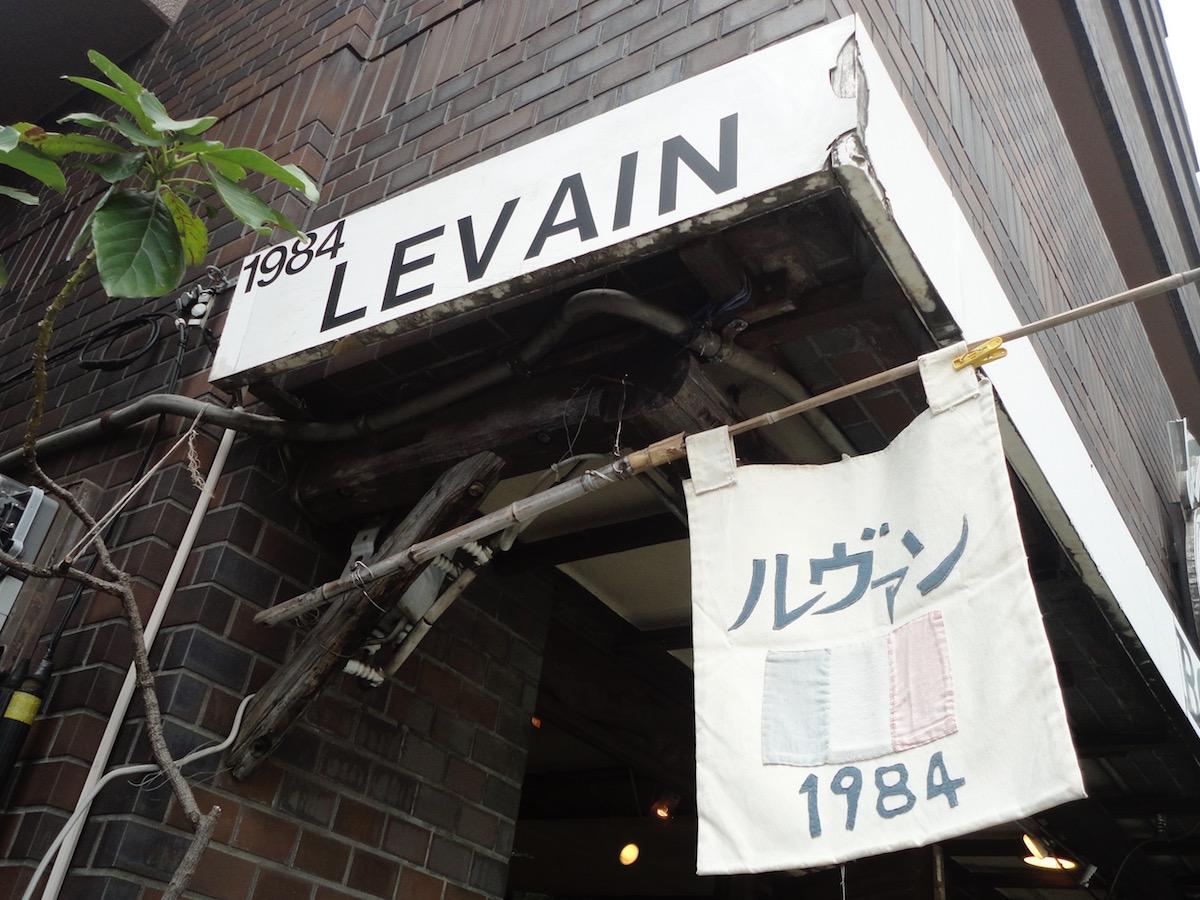 ルヴァンでパン購入!_e0230011_1743308.jpg