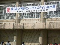 落語の前に小学校の運動会へ!_c0133422_023724.jpg