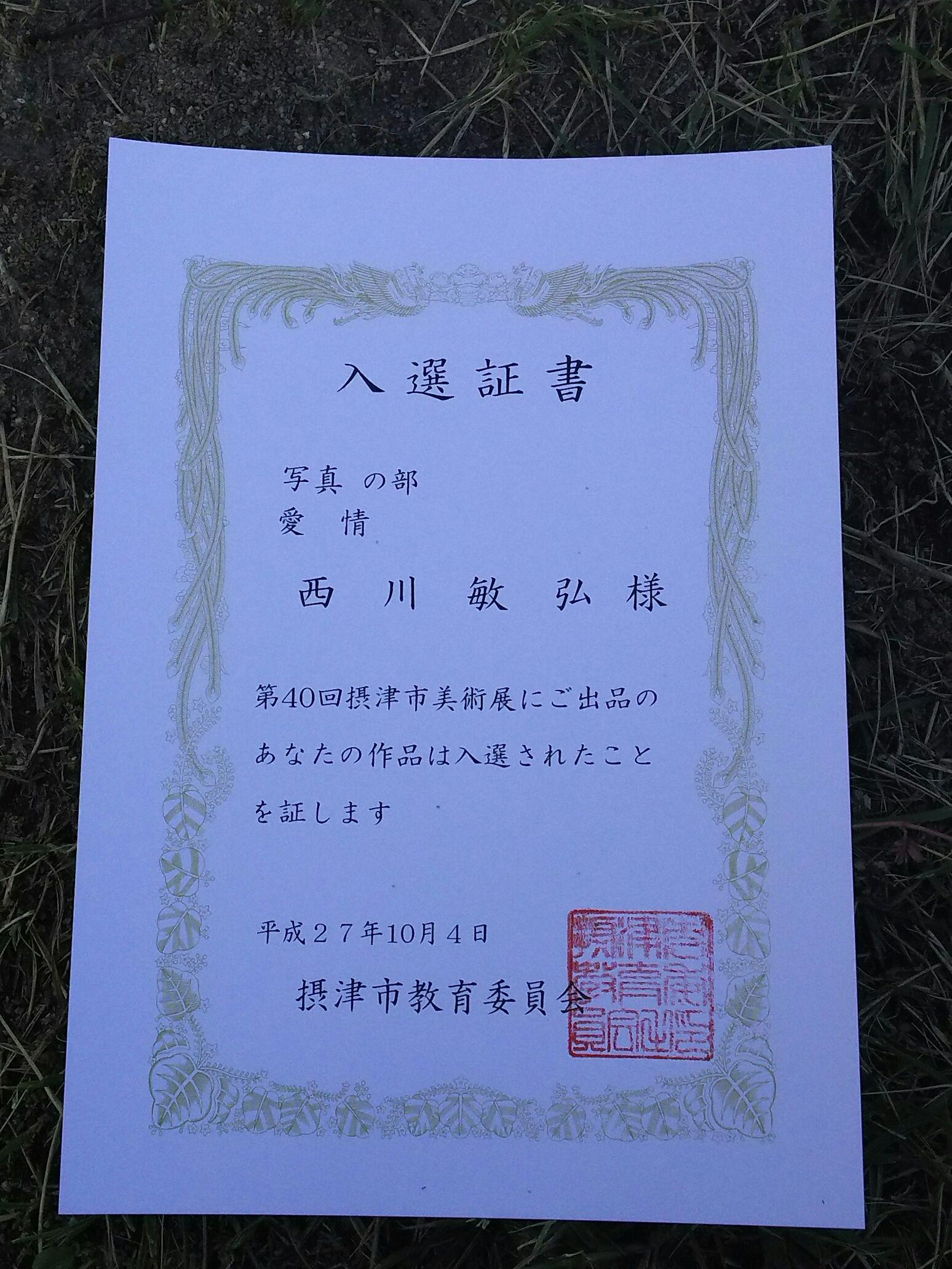 大阪府摂津市美術展入選_a0288226_1195336.jpg