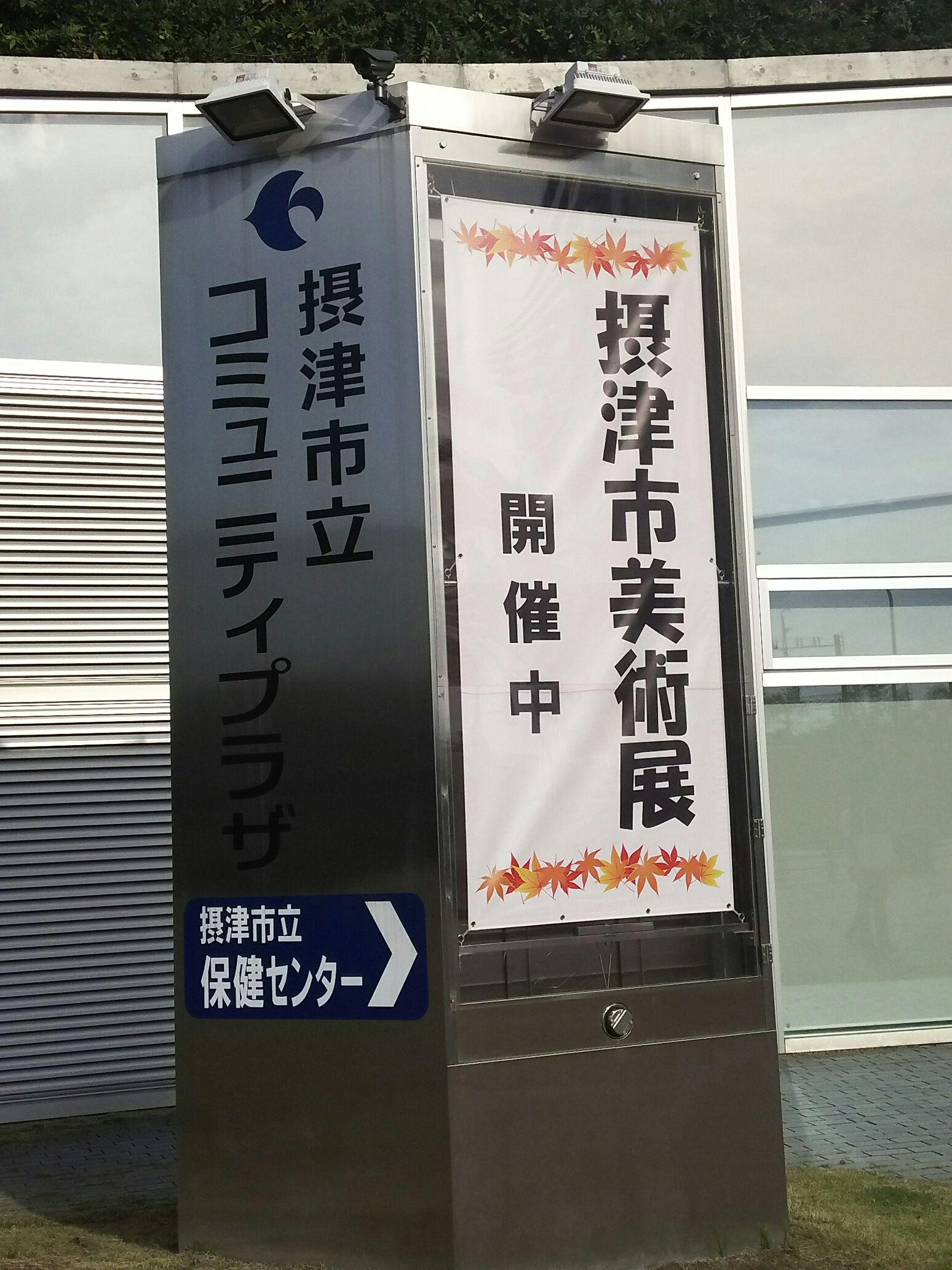 大阪府摂津市美術展入選_a0288226_1202534.jpg