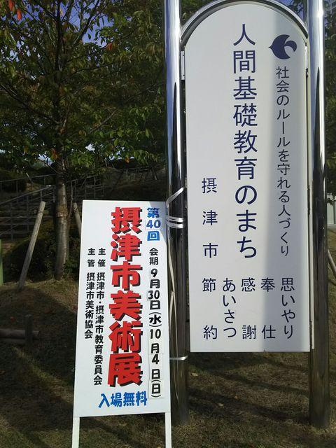 大阪府摂津市美術展入選_a0288226_1205286.jpg