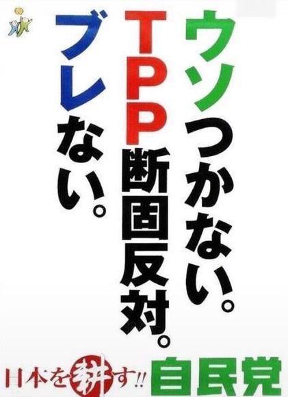 自民党ウソつかない TPP断固反対 ブレない_c0024539_10353044.jpg