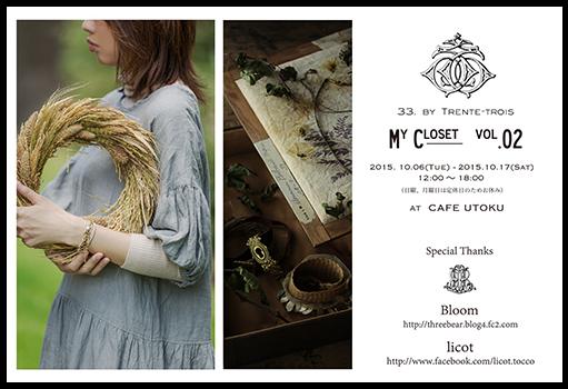 【 My Closet Vol.02 】_c0112142_355483.jpg