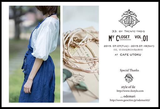 【 My Closet Vol.01 】_c0112142_443616.jpg