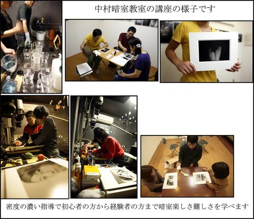 中村先生の暗室初心者講座LimeLightは月曜日です。_e0158242_1411773.jpg