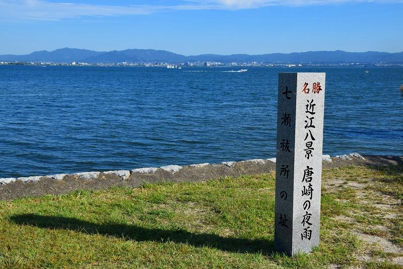 ②『唐崎の夜雨』で名高い唐崎の松(琵琶湖)20151003_e0237645_1516642.jpg