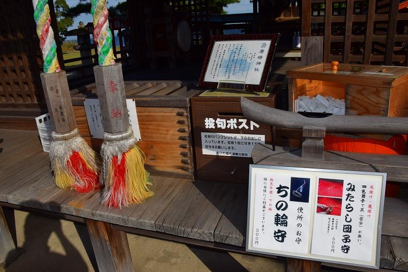 ①日吉大社(坂本)の摂社の一つ「唐崎神社」20151003_e0237645_1633269.jpg