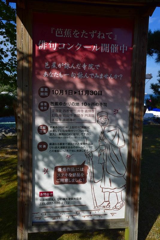 ①日吉大社(坂本)の摂社の一つ「唐崎神社」20151003_e0237645_16334792.jpg