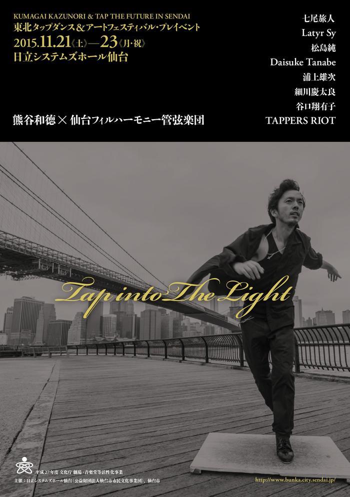 東北タップダンス&アートフェスティバル・プレイベント 「TAP INTO THE LIGHT 」_f0137346_0161130.jpg