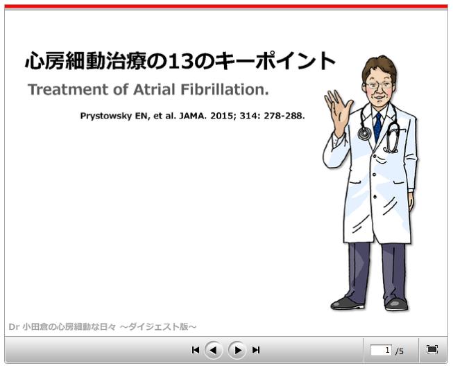 ケアネット更新しました;「心房細動治療 13のキーポイント」_a0119856_21451678.png