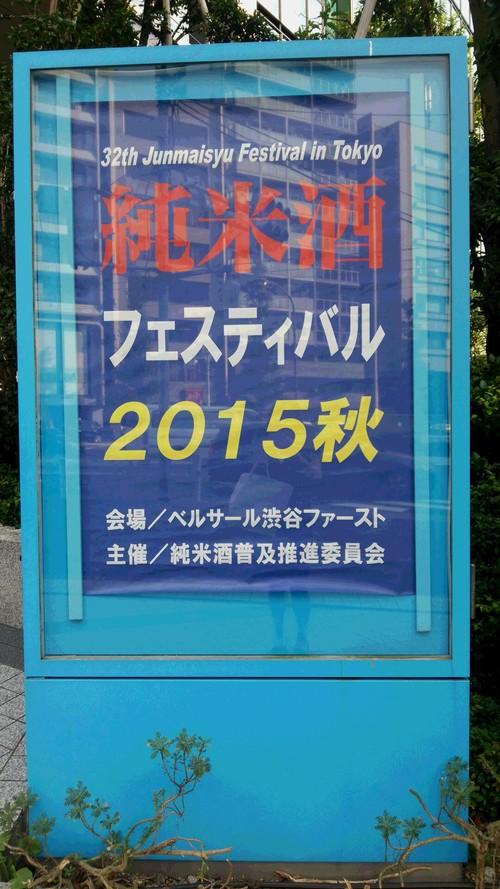 純米フェスティバル2015秋_a0310573_964758.jpg