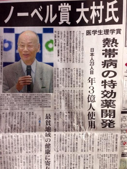 ノーベル賞受賞  大村智先生_c0100195_10025614.jpg