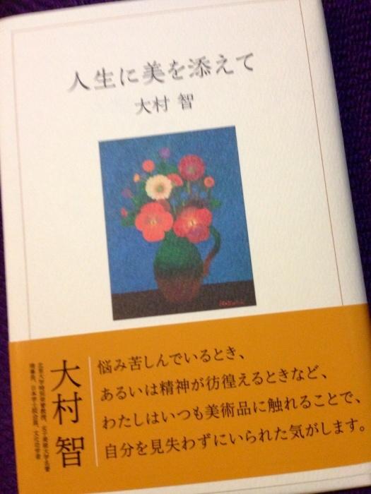 ノーベル賞受賞  大村智先生_c0100195_10160399.jpg