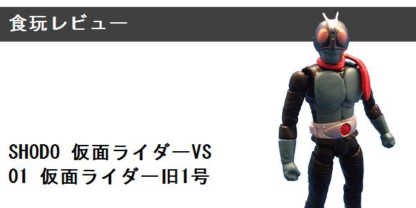 仮面ライダー玩具 レビュー記事まとめ_f0205396_2115763.png