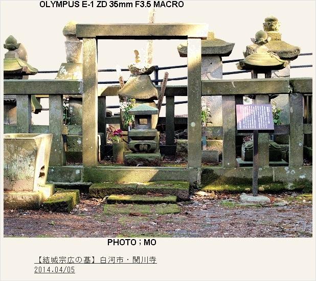 結城宗広の墓 : 栃木、福島の戊辰戦争史跡