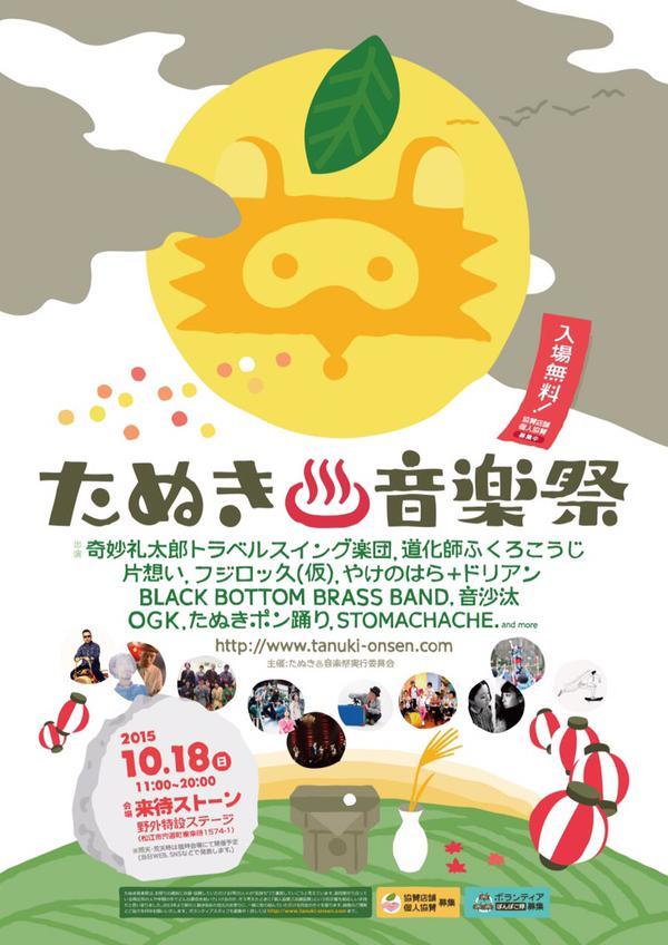 10/18(日)たぬき音楽祭 @ 島根 来待ストーン_b0125413_119738.jpg