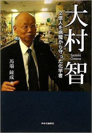 大村智博士にノーベル生理医学賞!:大村博士は「立派な甲州っぽ」だったナア!_e0171614_851672.jpg