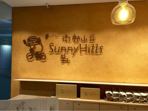 微熱山丘のパイナップルケーキを空港で買う、の巻_d0285416_22440566.jpg
