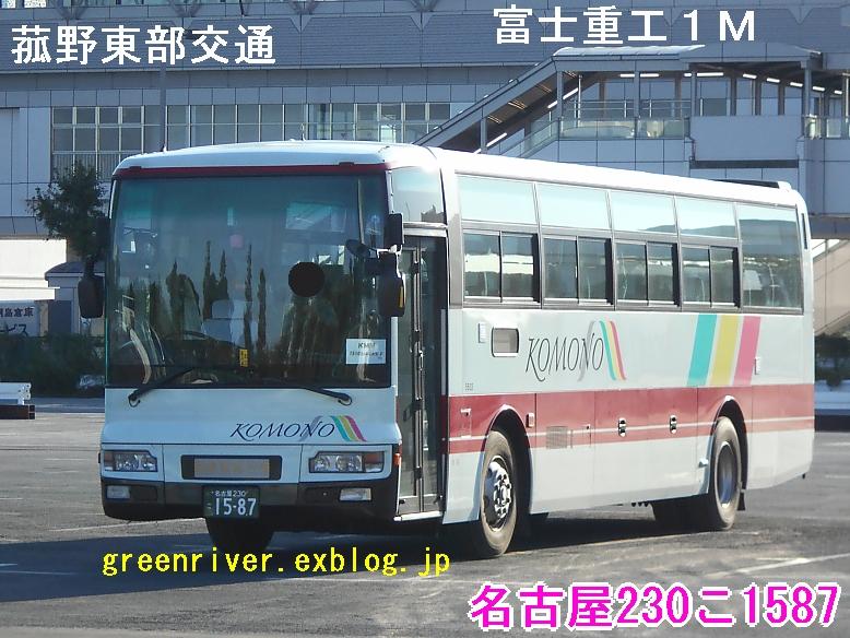 菰野東部交通 名古屋230こ1587_e0004218_2191545.jpg
