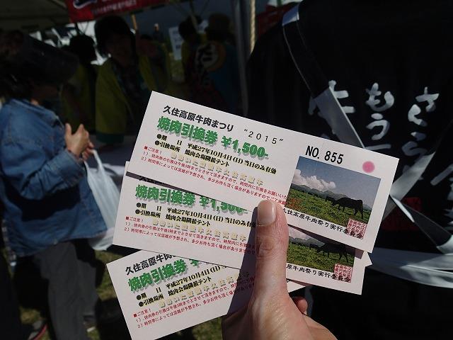 久住高原牛肉祭り!_d0177220_839022.jpg