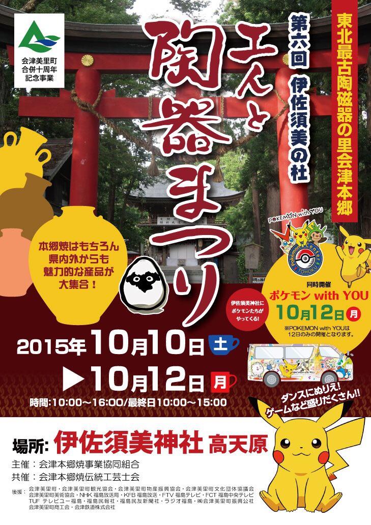 第6回伊佐須美の杜 工人と陶器まつりとはじまるしぇ~秋の大収穫祭!_e0114422_1102452.jpg