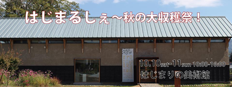 第6回伊佐須美の杜 工人と陶器まつりとはじまるしぇ~秋の大収穫祭!_e0114422_1152230.jpg
