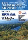 「日本形成外科学会基礎学術集会」始まる。_b0084241_21293481.jpg