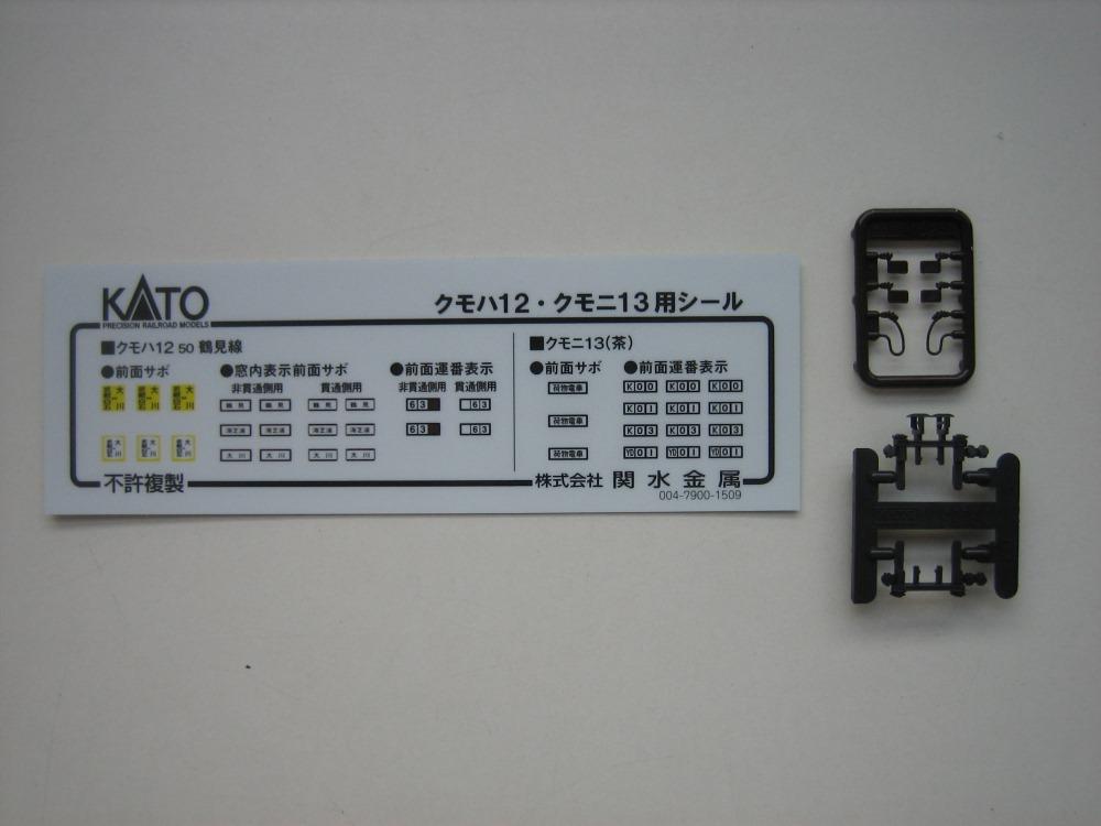 KATO クモハ12052 入線_e0120143_233359.jpg
