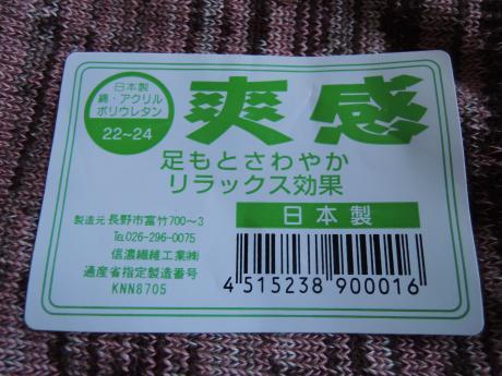 今年も信濃繊維工業の靴下買います_c0341450_10432597.jpg