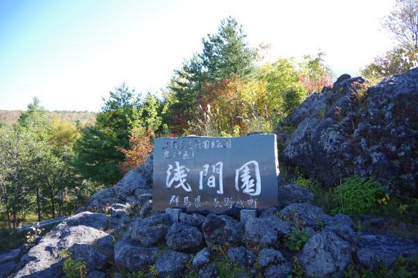 浅間園_c0341450_173326.jpg