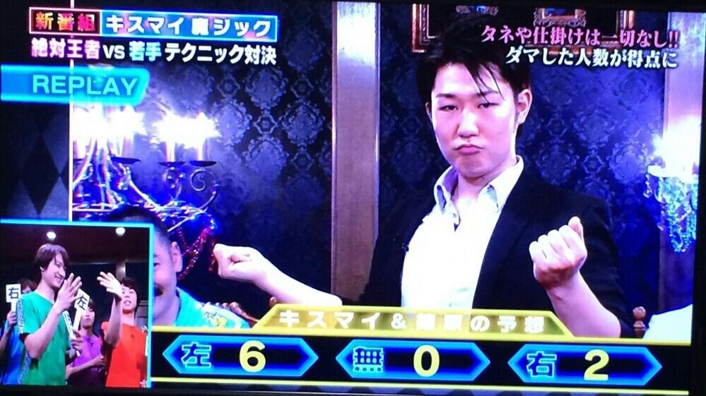 【キスマイ魔ジック】_b0227558_04153600.jpg