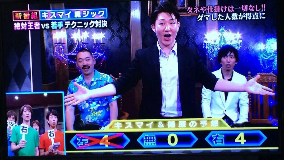 【キスマイ魔ジック】_b0227558_15134097.jpg