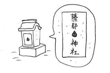 御岩神社5_a0064067_14550030.jpg