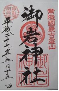 御岩神社5_a0064067_14553579.jpg