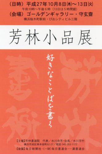 芳林小品展 10月8~13日 横浜・桜木町_c0324173_17174958.png