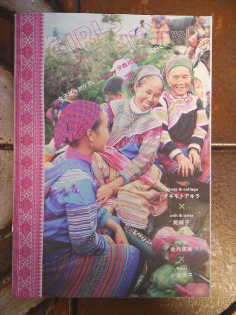 台湾の小冊子「風土痣」とガールズジャーニー ベトナム編。_f0167281_14463922.jpg