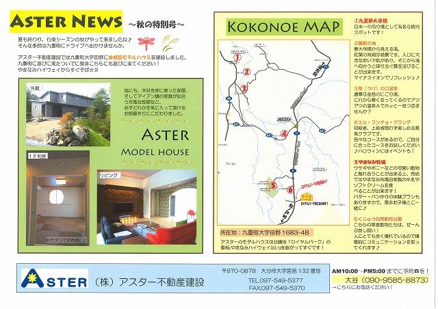 九重モデルハウスの周辺マップです。_e0266187_11113689.jpg