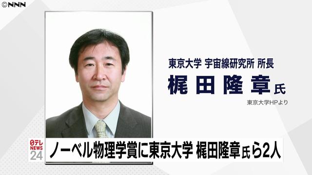 ーー今夜も、日本人!が、ノーベル物理学賞!受賞~!--_d0060693_247178.jpg