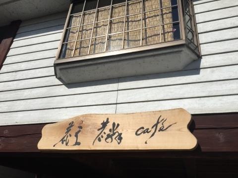 麒麟Cafe @国府町_e0115904_08394402.jpg