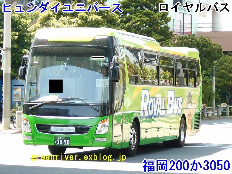 ロイヤルバス 3050_e0004218_20271325.jpg