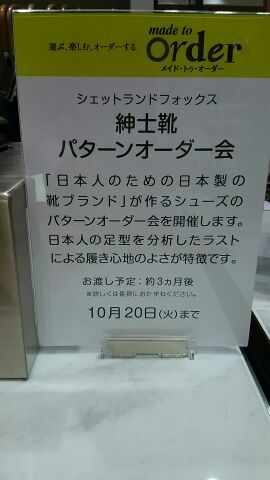 パターンオーダー会のお知らせ☆_b0226322_20532558.jpg