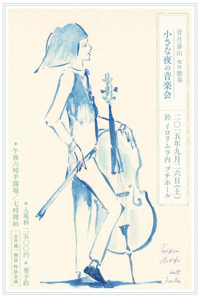 0926小さな夜の音楽会について:回想_c0170930_2350223.jpg