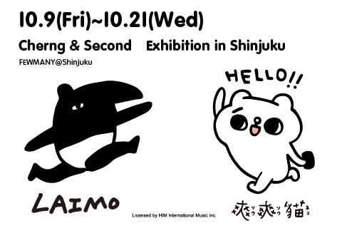 10/9~10/21 Cherng & Second『Exhibition in Shinjuku』開催のお知らせ_f0010033_1533721.jpg