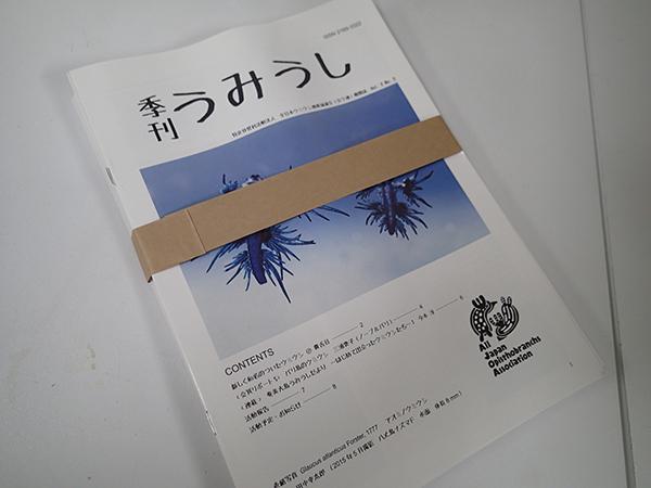 『季刊うみうし』第2巻第2号。_c0193735_17333449.jpg